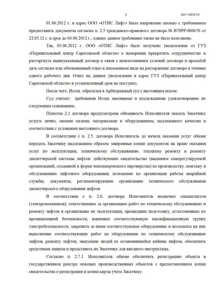 """Решение Арбитражного суда Саратовской области в отношении ООО """"ОТИС Лифт"""""""