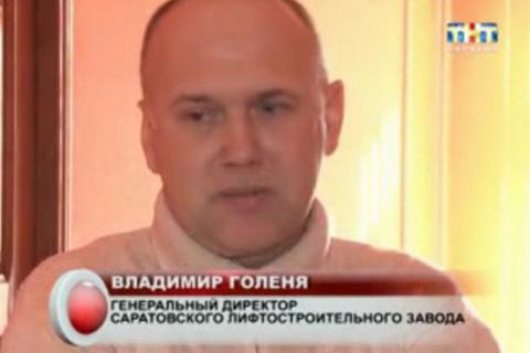 Директор Саратовского лифтостроительного завода Владимир Голеня