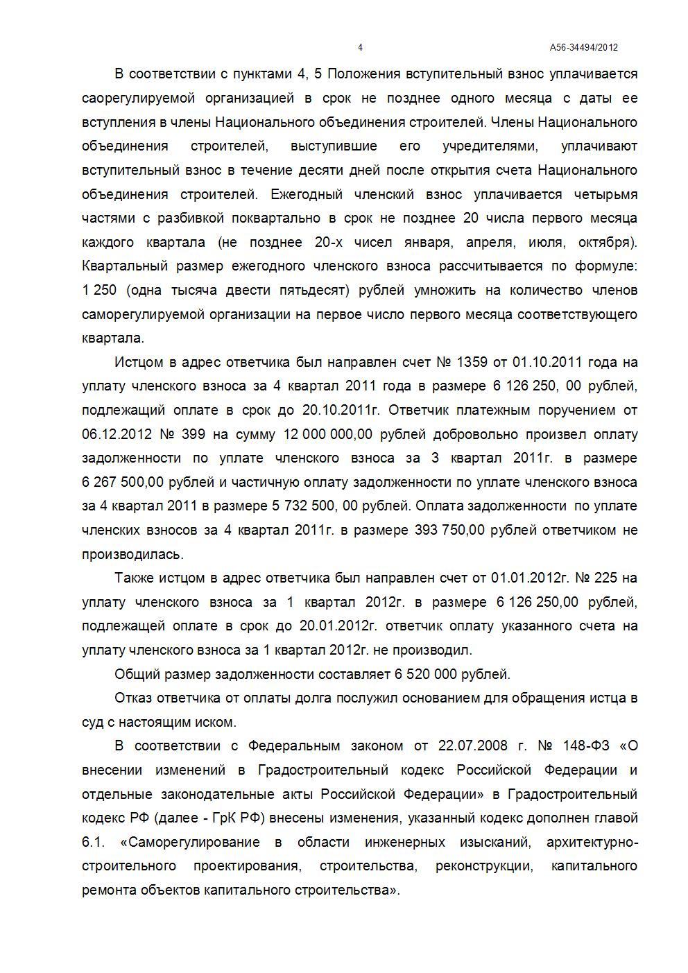 Арбитражный суд: НОСТРОй использовал методику начисления членских взносов, которая не соответствует законодательству РФ