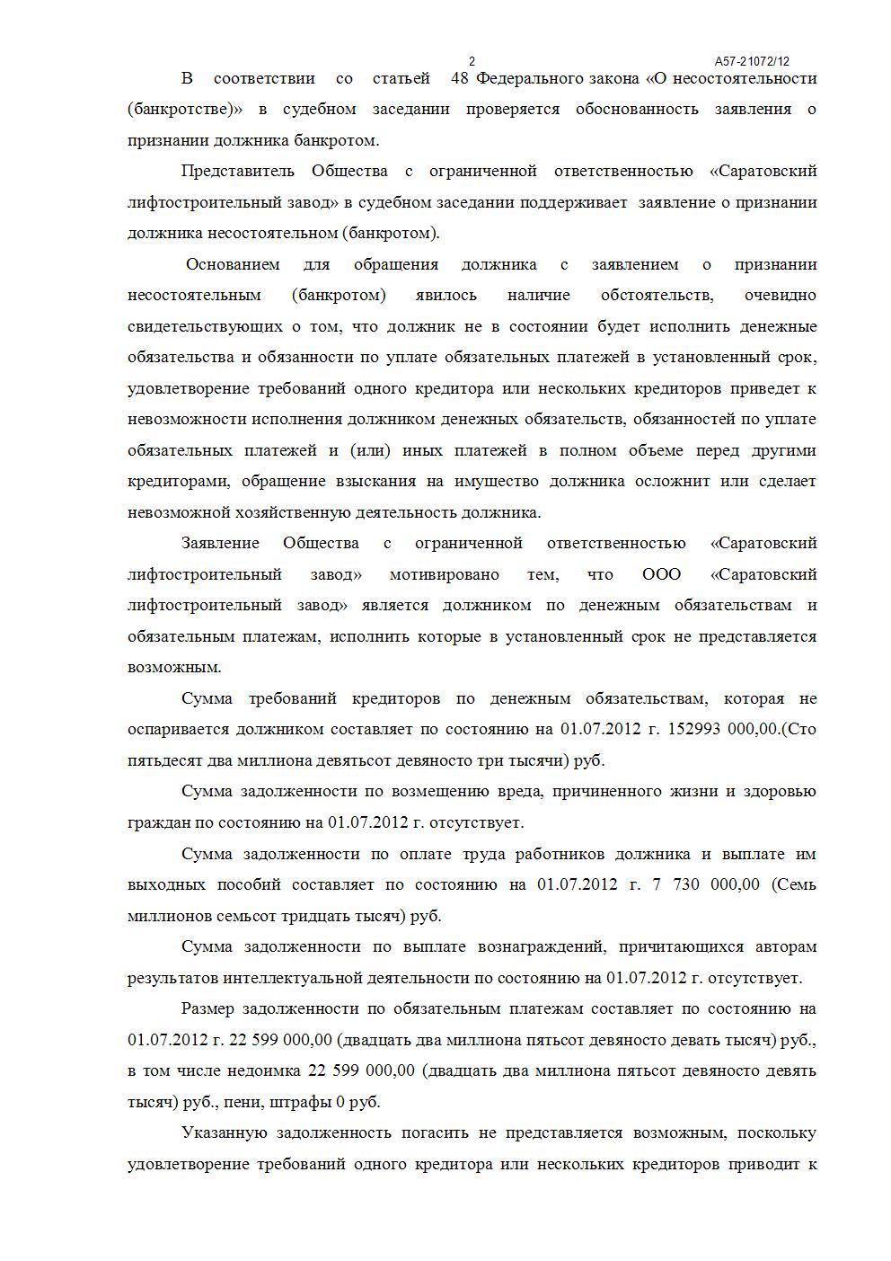 Саратовский лифтостроительный завод подал заявление о банкротстве. Введена процедура наблюдения