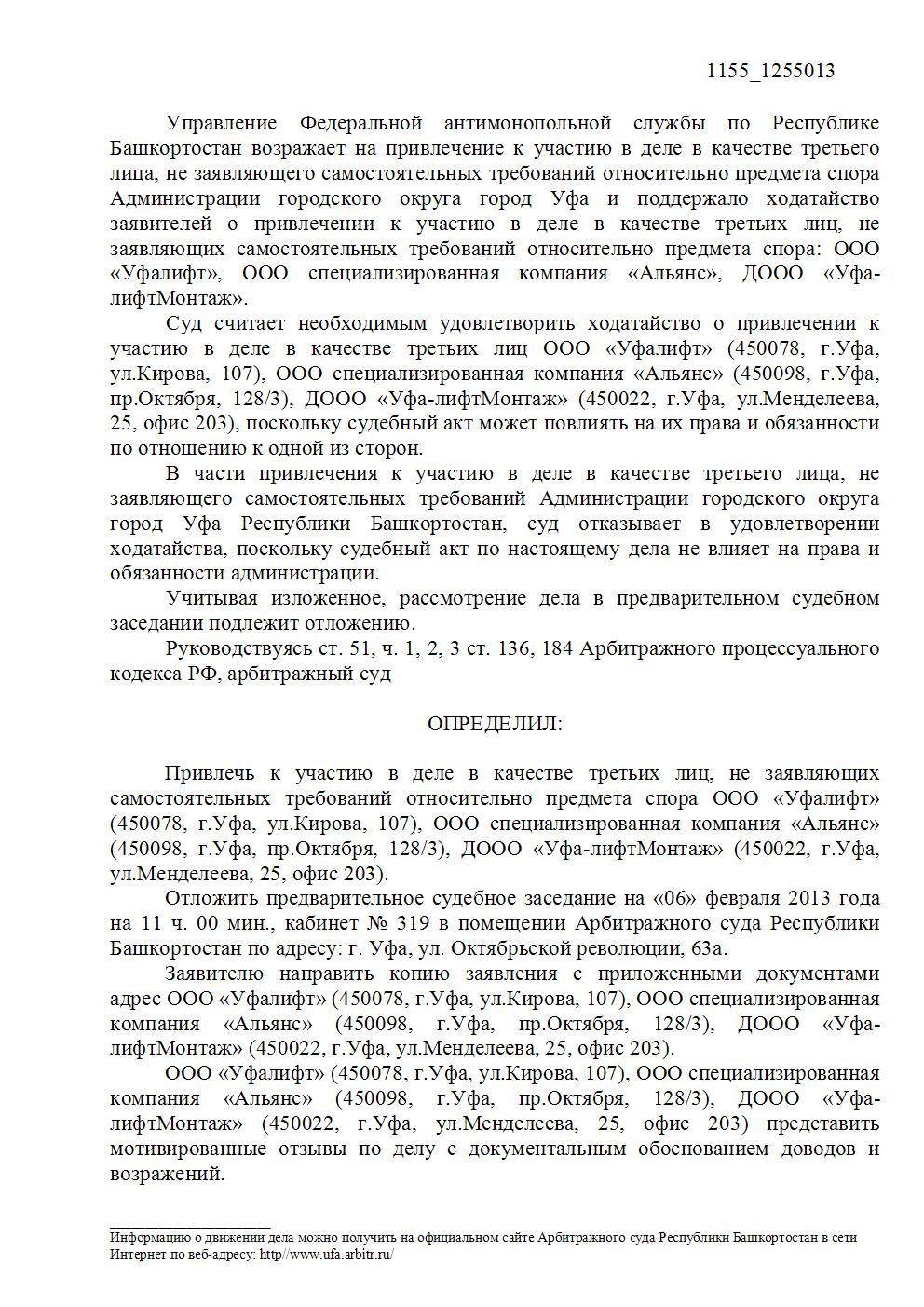 ФАС Башкирии: «Программа по замене лифтов в Уфе проходит с нарушением антимонопольного законодательства»