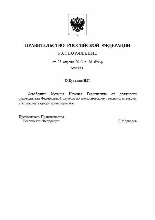 Освободить Кутьина Николая Георгиевича от должности руководителя Федеральной службы по экологическому, технологическому и атомному надзору по его просьбе