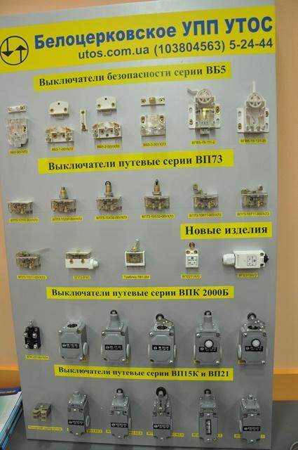 На Белоцерковском УПП УТОС выпускается низковольтная аппаратура