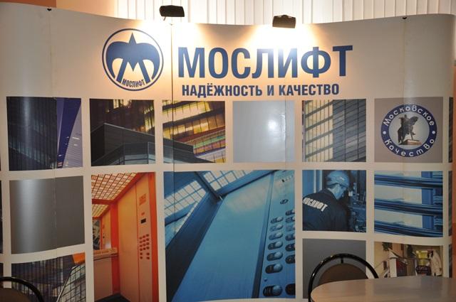 МГУП «МОСЛИФТ» - крупнейшее лифтовое предприятие России и постоянный участник мини-выставок
