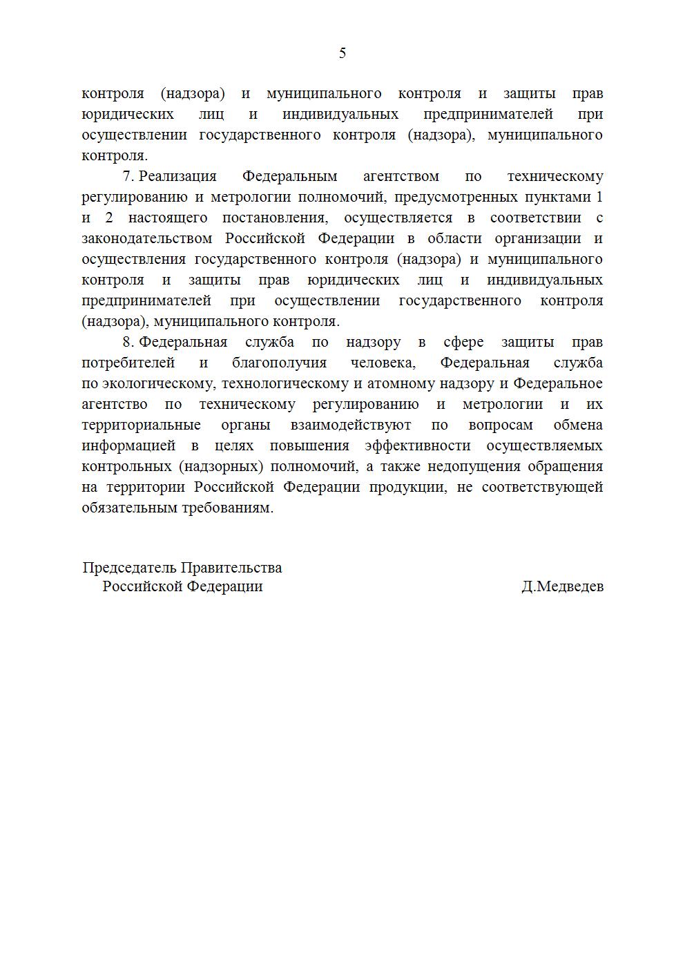 Постановление от 13 мая 2013 г. №407 Об уполномоченных органах Российской Федерации по обеспечению государственного контроля (надзора) за соблюдением требований технических регламентов Таможенного союза