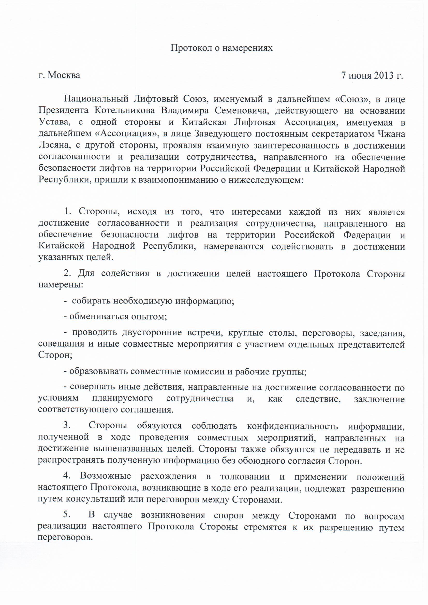 Национальный Лифтовый Союз и Китайская лифтовая ассоциация (СЕА) подписали протокол о намерениях