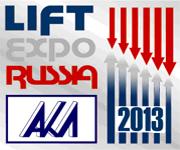 6-я Международная выставка лифтов и подъемных механизмов «Лифт Экспо Россия 2013»