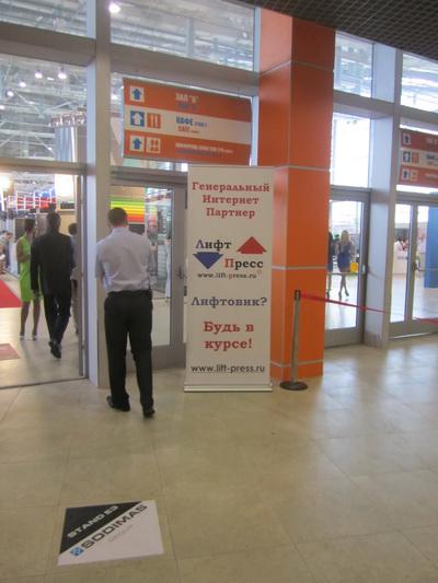 """Лифт-Пресс.Ru - Генеральный Интернет-партнер """"Лифт Экспо Россия 2013"""""""