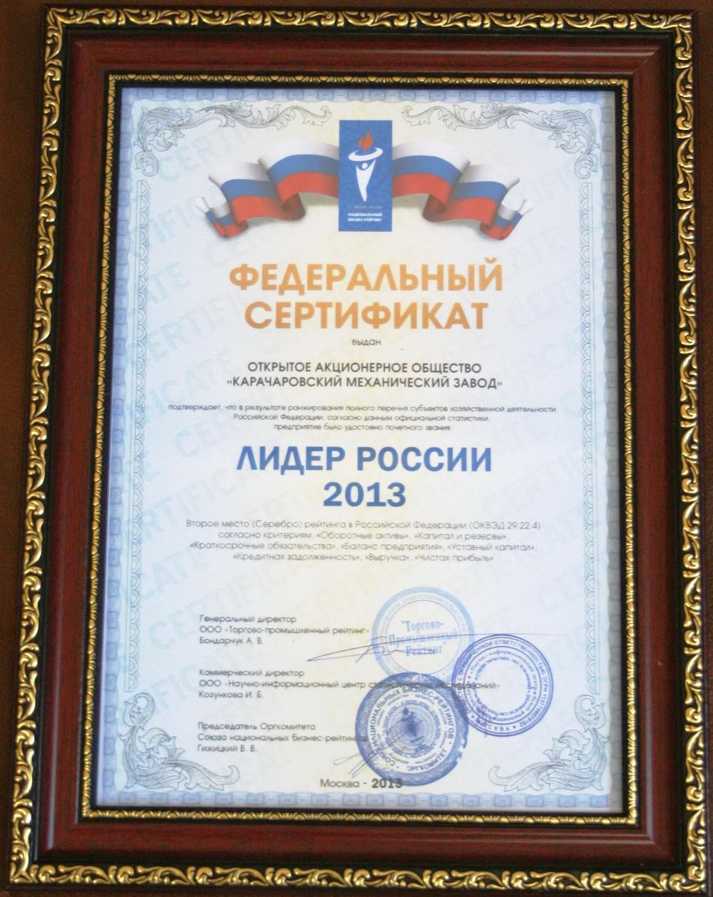 ОАО «Карачаровский механический завод» заняло II место в Общегосударственном рейтинге предприятий России по итогам 2011-2012 года