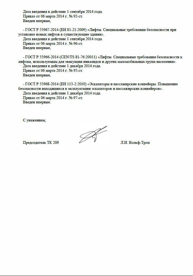 Росстандарт приказом утвердил семь новых ГОСТов по лифтам