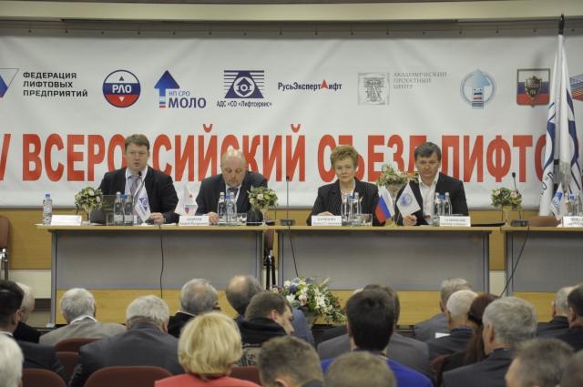 В ТГК «Измайлово» состоялся IV Всероссийский съезд лифтовиков