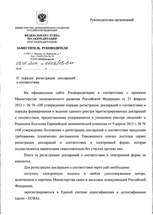 Росаккредитация дала разъяснения о порядке регистрации деклараций о соответствии