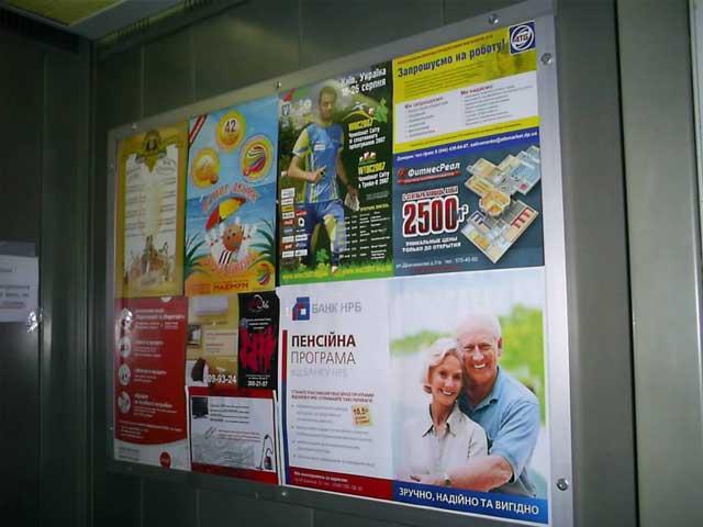 В редакцию «Вестей» обратился житель Теремков Дмитрий Баталов с просьбой помочь убрать рекламу из лифта