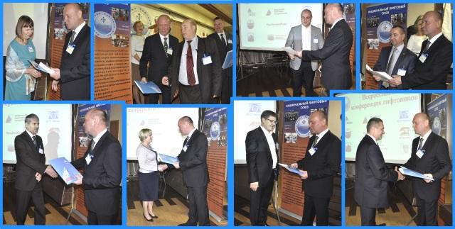 В Москве 11 ноября  состоялась Всероссийская конференция лифтовиков