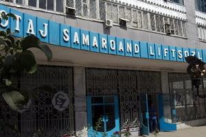 Узбекско-турецкое СП Sam Antep Gilam приобрело активы Самаркандского лифтостроительного завода