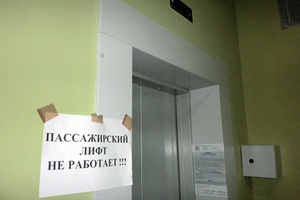Дом сдали жильцам подмосковных Химок для заселения еще полгода назад, но все 17 лифтов так и не начали работать