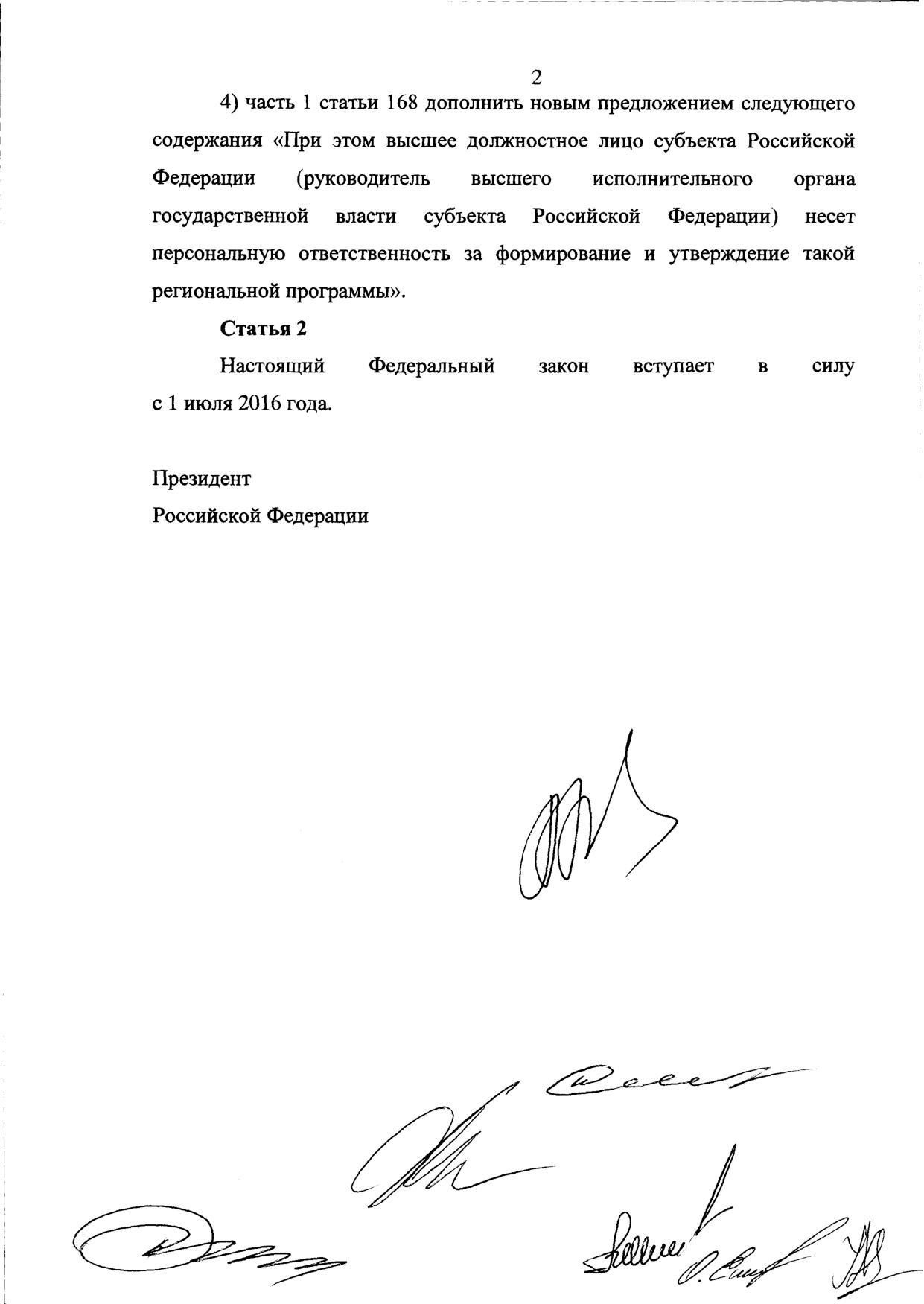 статус совета безопасности российской федерации