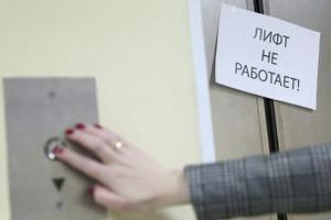 Около 70 лифтов заменили в 29 домах подмосковного Подольска в 2015 году