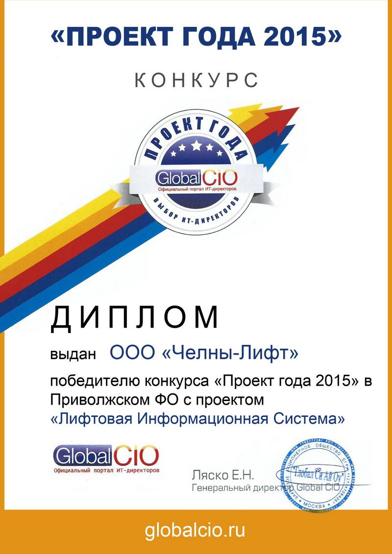 Лифтовая Информационная Система компании ООО «Челны-Лифт» признана «Проектом года 2015»