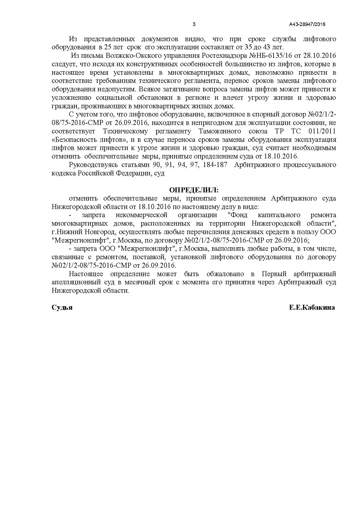 Суд снял запрет на замену лифтов в Нижегородской области
