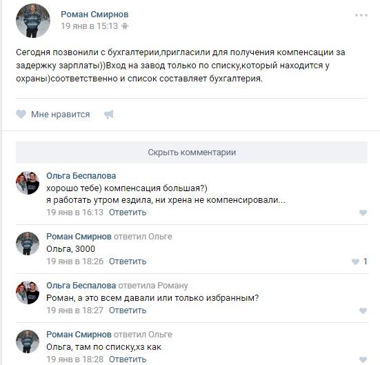На лифтовом заводе Серпуховского района люди с осени без зарплат
