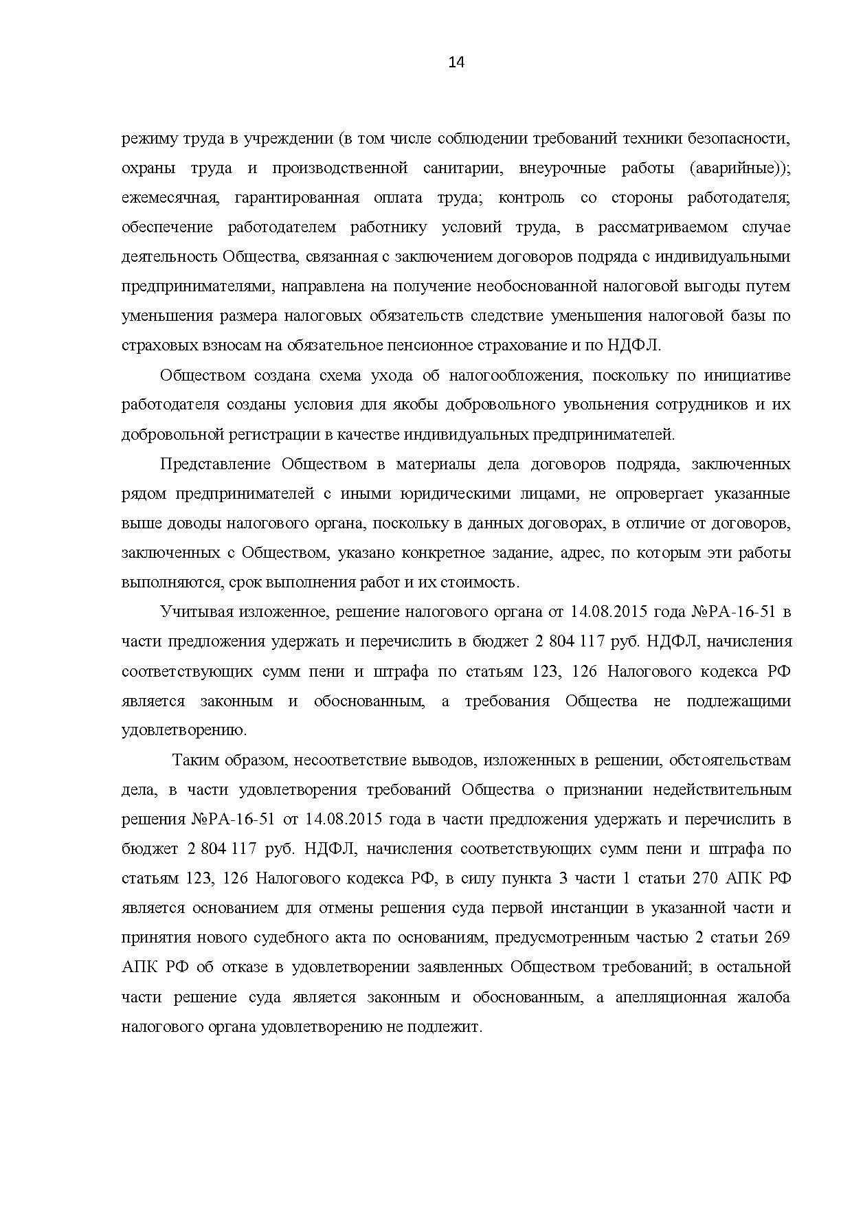 Суды не позволили бийскому «Лифтремонту» уйти от НДФЛ с помощью увольнения работников и их регистрации как ИП
