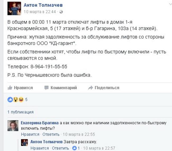 400 лифтов в Перми остановили специально из-за коммунальных войн