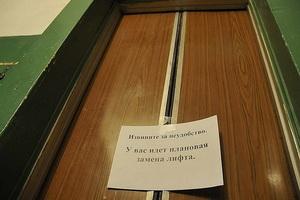 В Костроме сформирован список домов для участия в программе по ускоренной замене лифтов