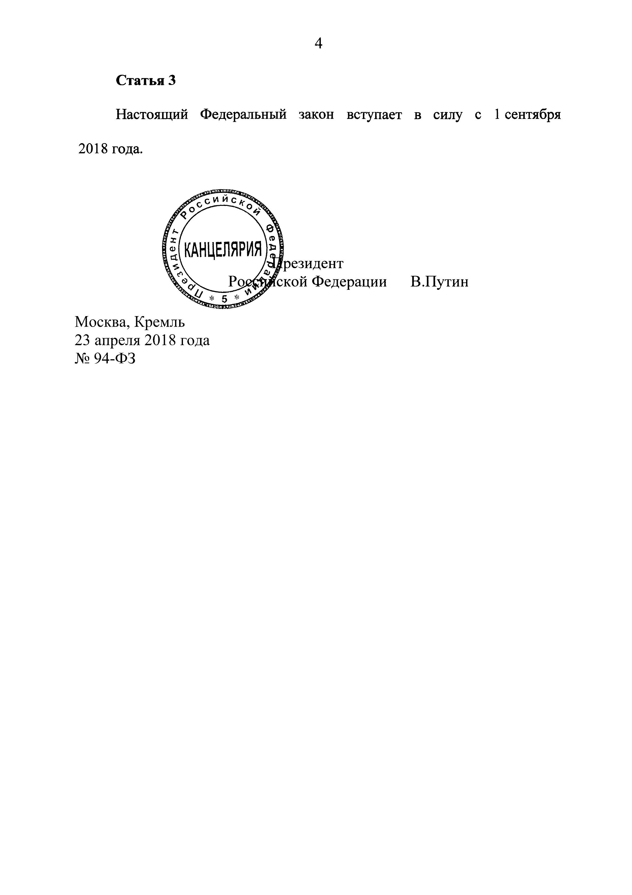 Президент подписал Федеральный закон «О внесении изменений в Федеральный закон «О защите прав юридических лиц и индивидуальных предпринимателей при осуществлении государственного контроля (надзора) и муниципального контроля»
