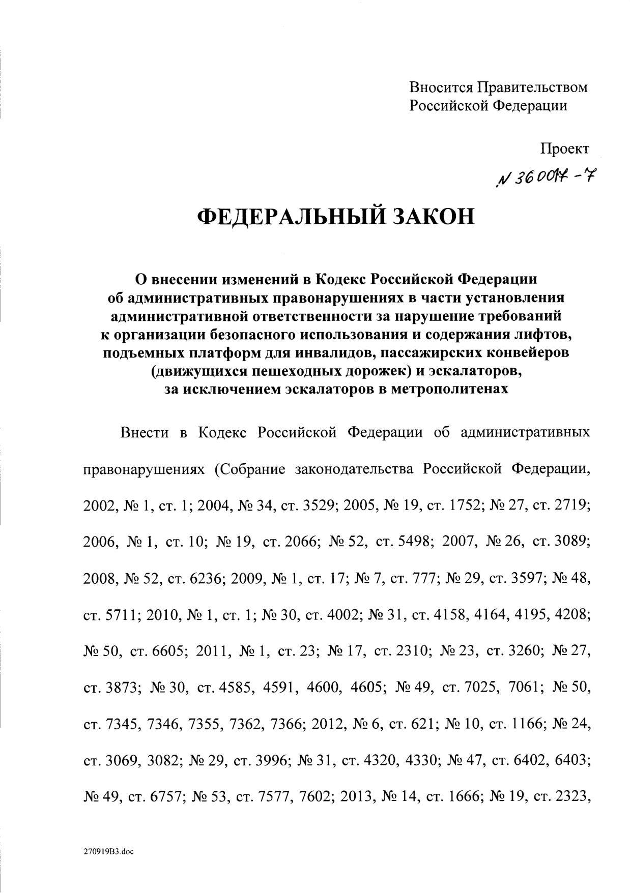 Госдума устанавливает административную ответственность за нарушение требований к организации безопасного использования и содержания лифтов