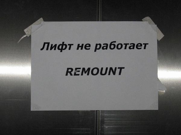 Почему в Петербурге зависли лифты