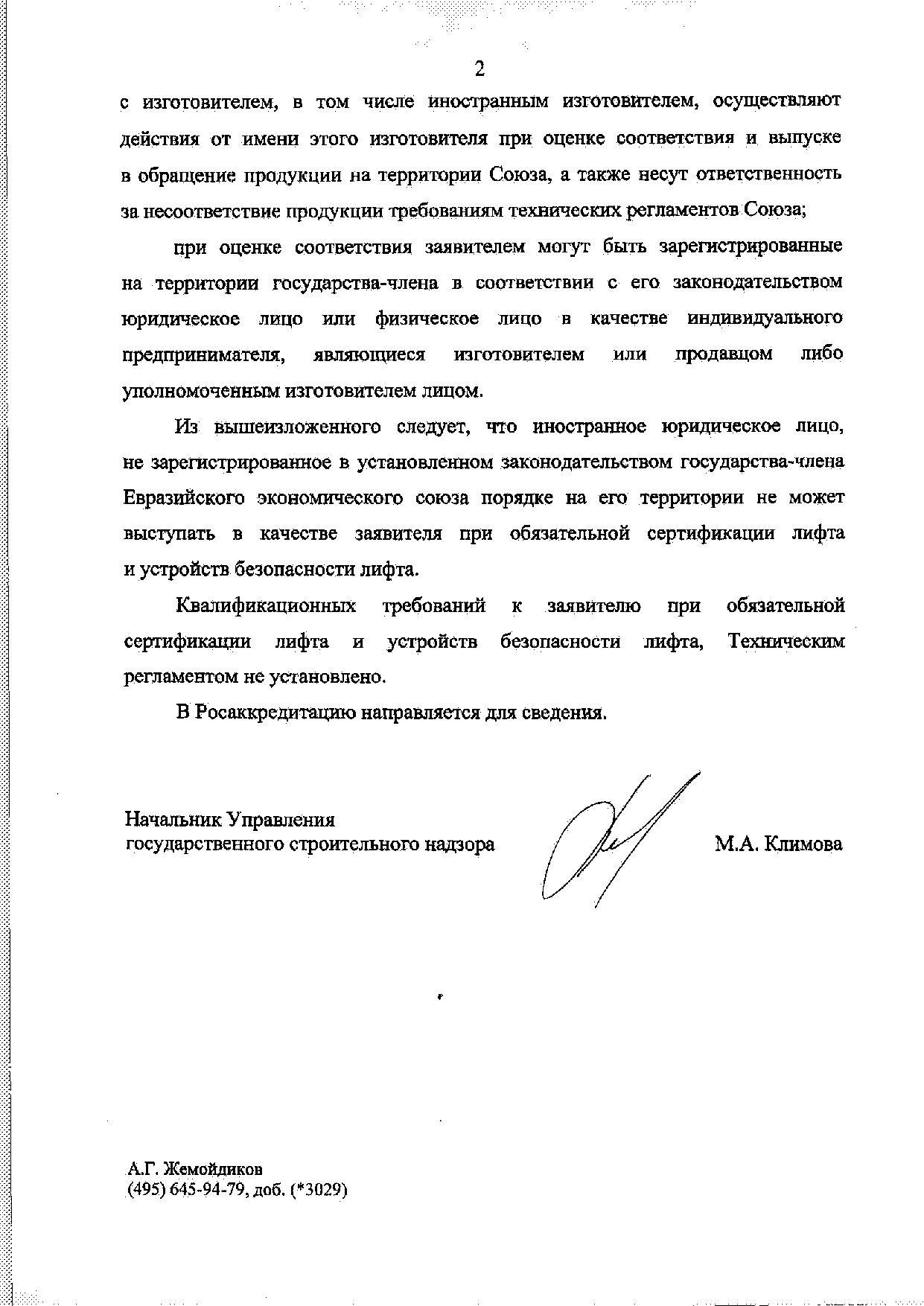 Разъяснение Ростехнадзора о статусе Заявителя при обязательной сертификации лифта и устройств безопасности лифта