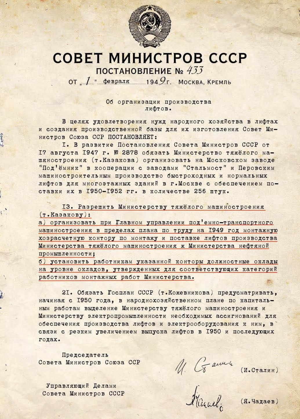 Постановлением Совета Министров СССР № 433 было организовано производство лифтов в целях удовлетворения нужд народного хозяйства
