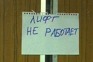 В Калининграде проводится доследственная проверка сообщений СМИ по факту нарушения прав жителей в связи с заменой лифтов