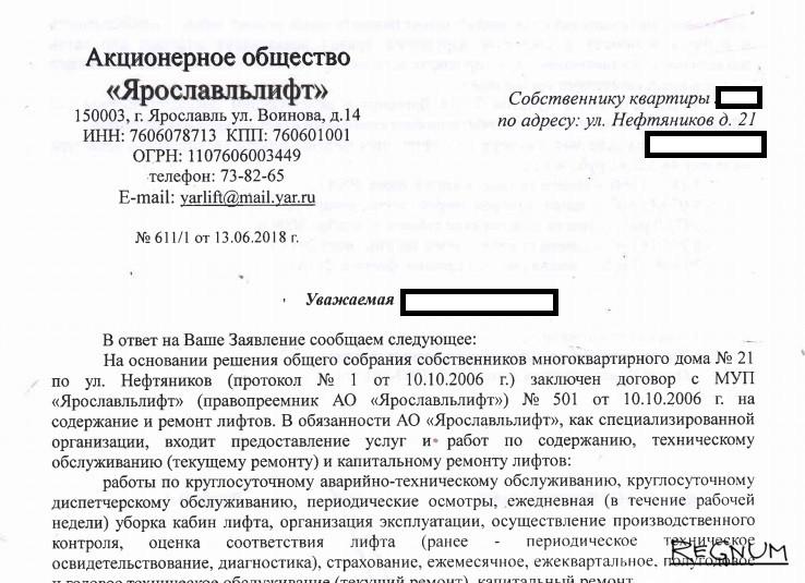 Ответ «Ярославльлифта» жителю Ярославля