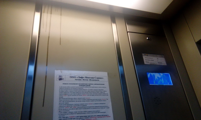 Трудовой коллектив «Лифтмонтажсервиса» призывает руководство области принять меры для сохранения предприятия