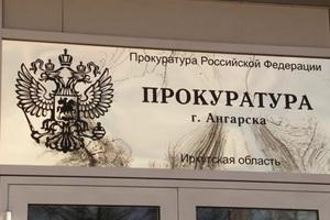 О результатах проверки прокуратуры г. Ангарска в отношении подрядной организации по ремонту лифтов ООО «Звезда»