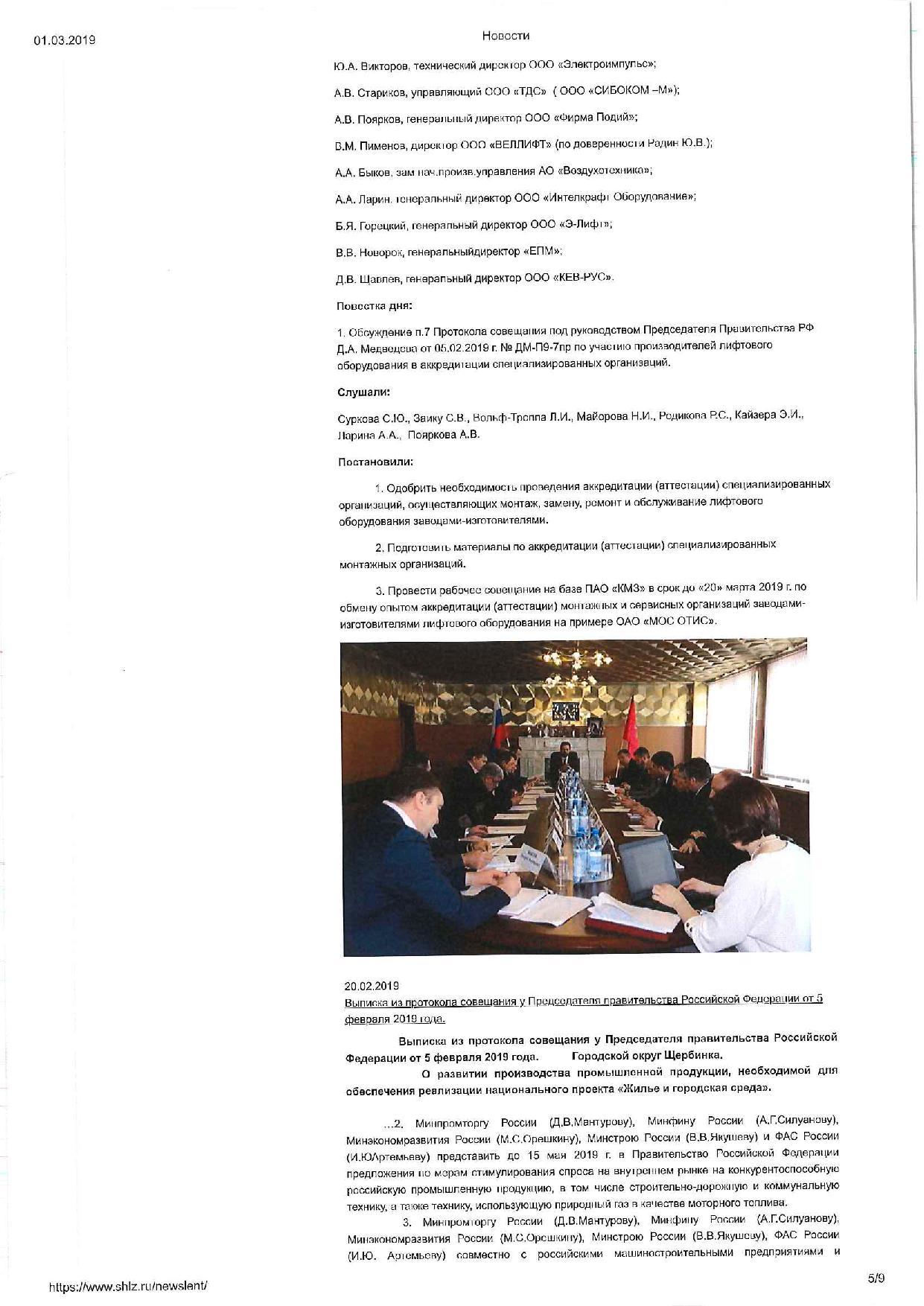 ОАО «Щербинский лифтостроительный завод», 28.02.2019 г. разместил на своем сайте «совместное заявление директоров ПАО «Карачаровский механический завод», ОАО «Московское электрооборудование и лифты» и ОАО «Щербинский лифтостроительный завод»