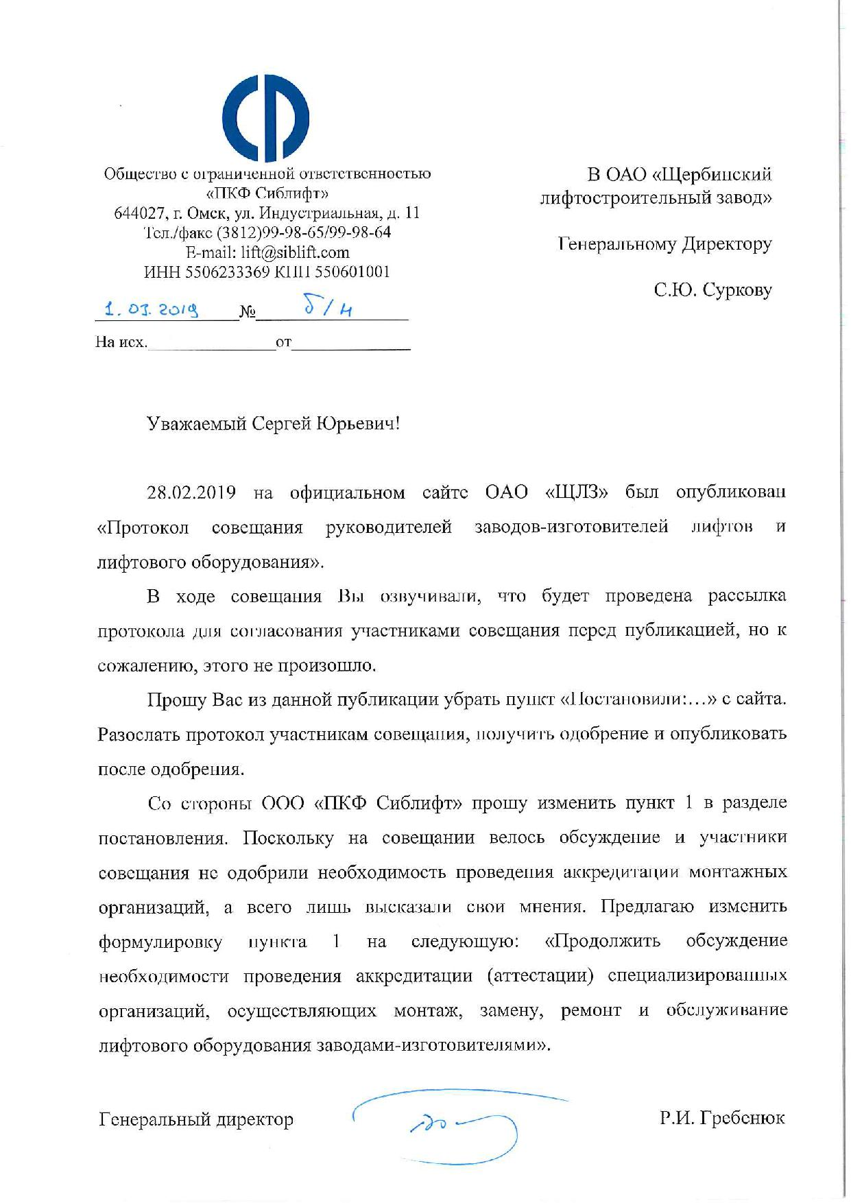 Официальное письмо ООО «ПКФ Сиблифт»