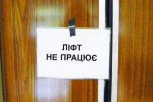 В Ровно сотни жителей многоэтажек остались без лифтов