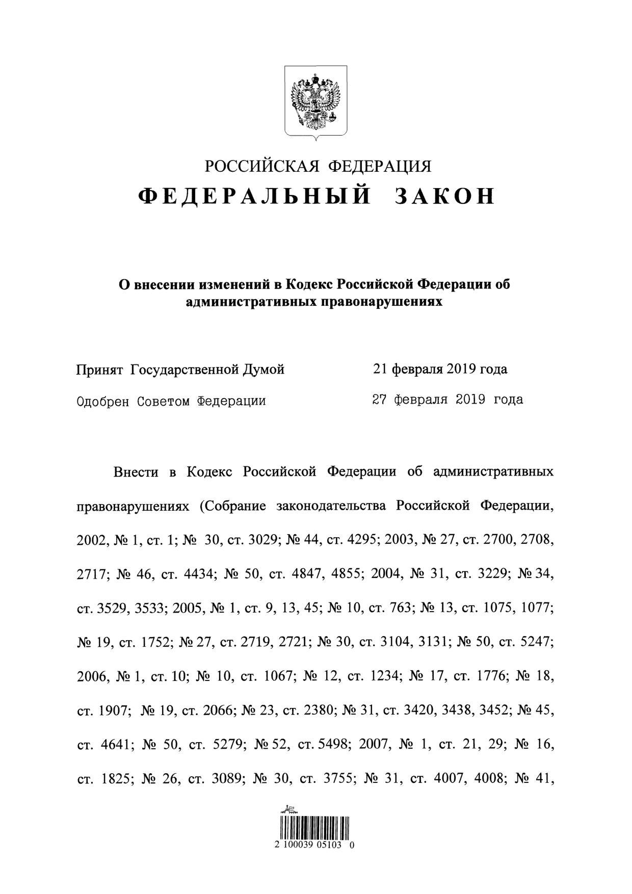 Путин подписал закон о штрафах за нарушение правил безопасности лифтов
