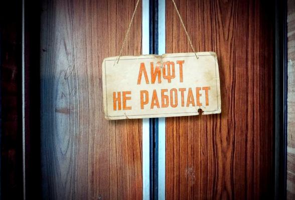 Как «Щербинский лифтостроительный завод» сорвал замену лифтов в Сосновом Бору