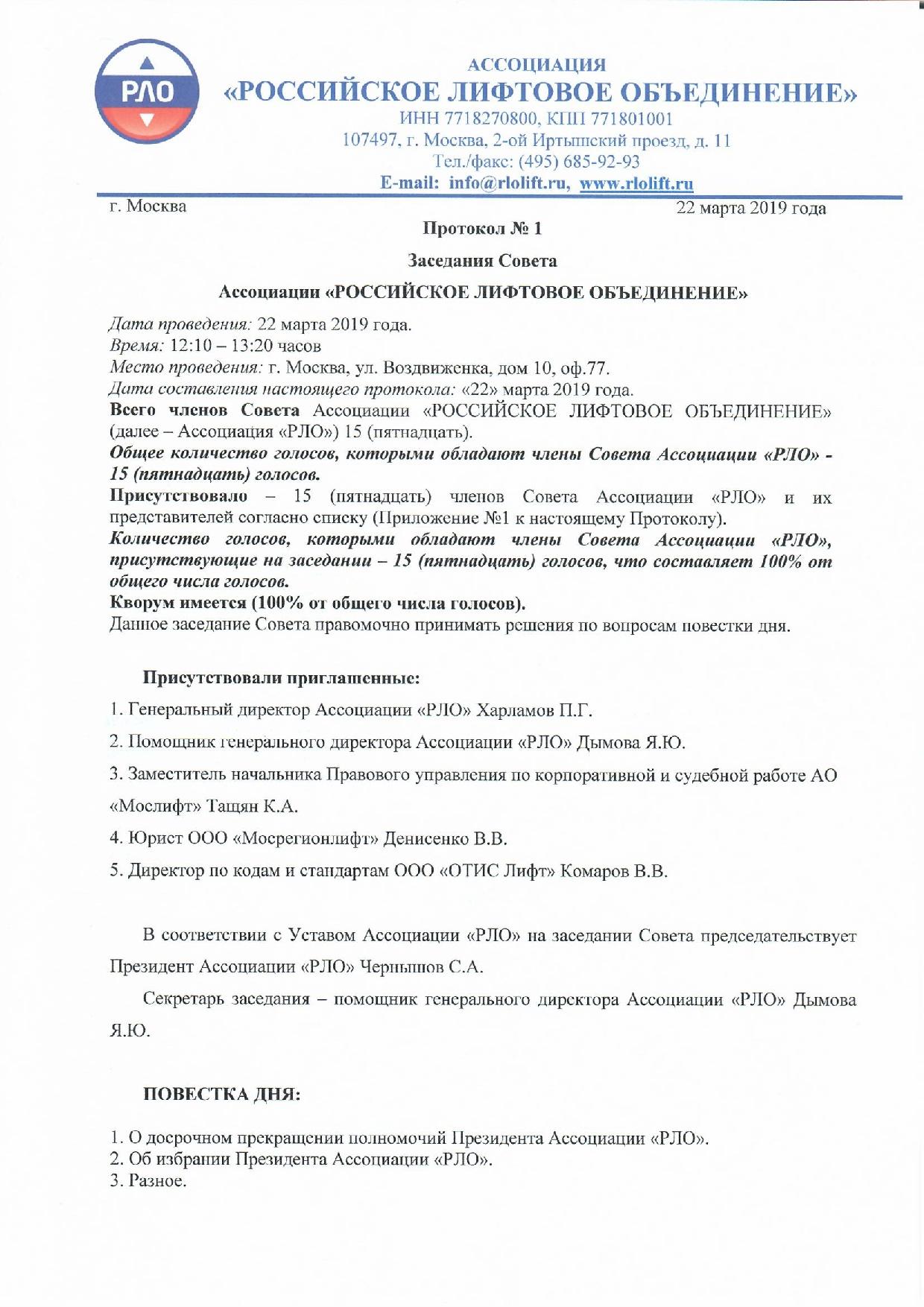 22 марта 2019 г. на ул. Воздвиженка, д.10 состоялось заседание Совета Ассоциации РЛО, на котором инициатива отдельных членов Совета Ассоциации РЛО не была поддержана