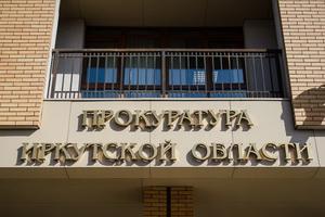 Прокуратурой Иркутской области приняты меры с целью исключения ООО «Звезда» из реестра квалифицированных подрядных организаций