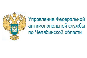 Челябинское УФАС России усмотрело признаки заключения антиконкурентного поведения на торгах по замене лифтов