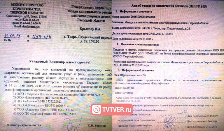 История с организацией конкурса на проведение работ по капитальному ремонту 168 лифтов в Твери, Конаково и Удомле получила скандальное продолжение