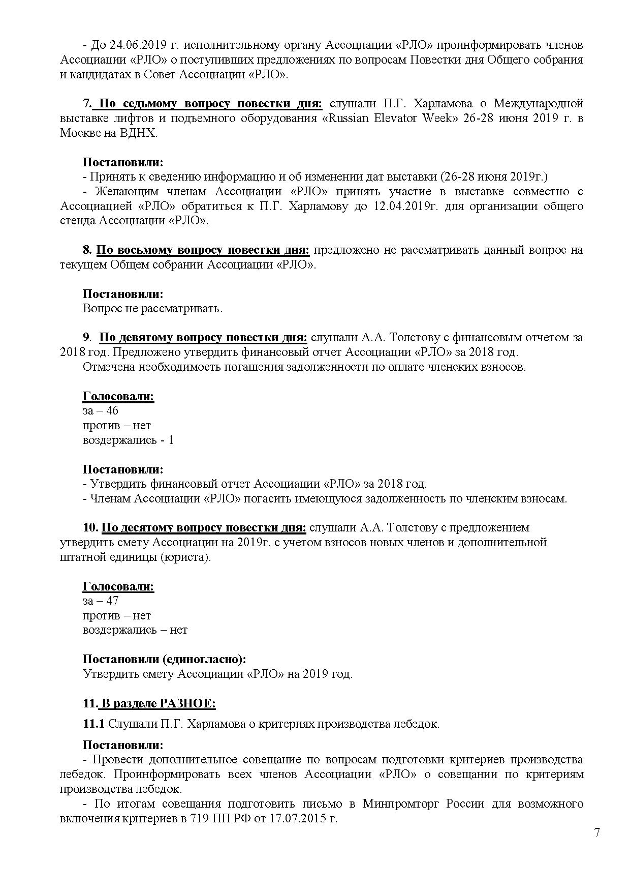 Протокол №1 Общего собрания Ассоциации РЛО 03.04.2019г.