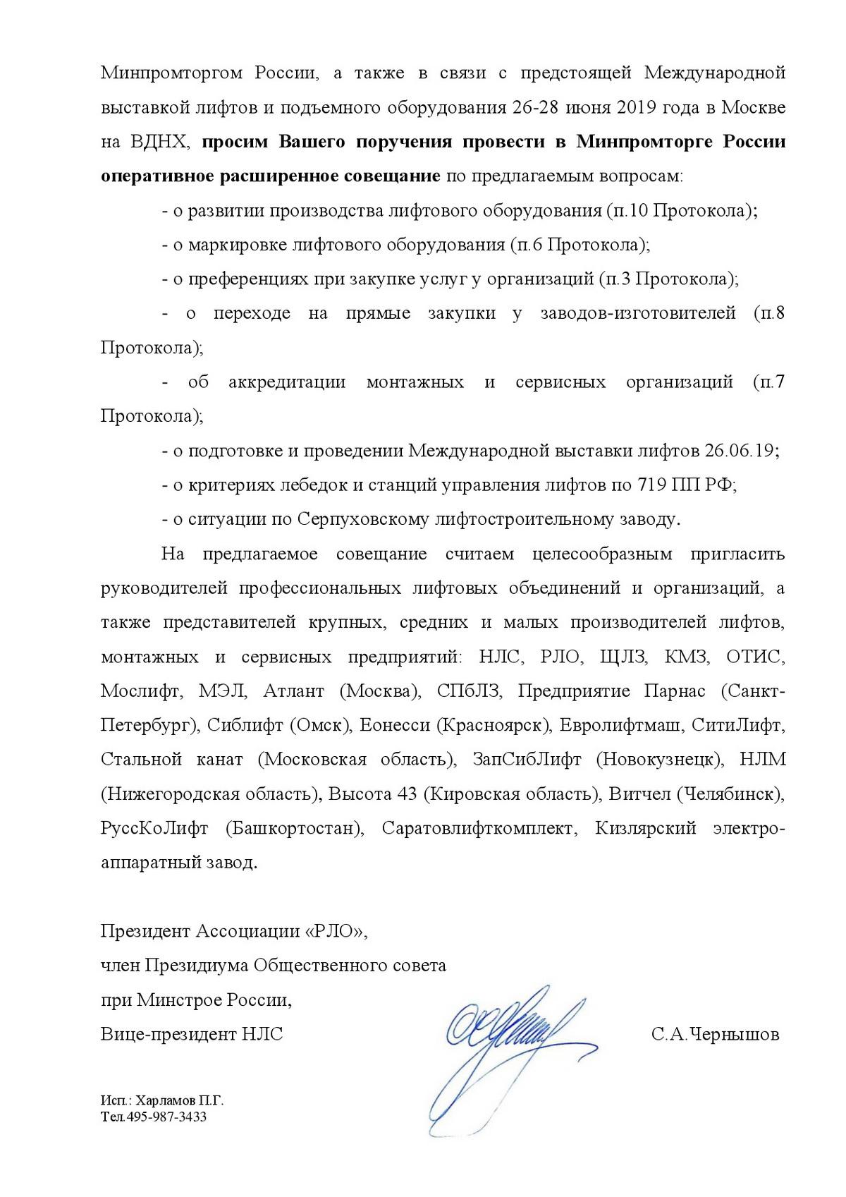 «Российское лифтовое объединение» обратилось в Минпромторг с предложением о проведении расширенного совещания по проблемным вопросам лифтовой отрасли