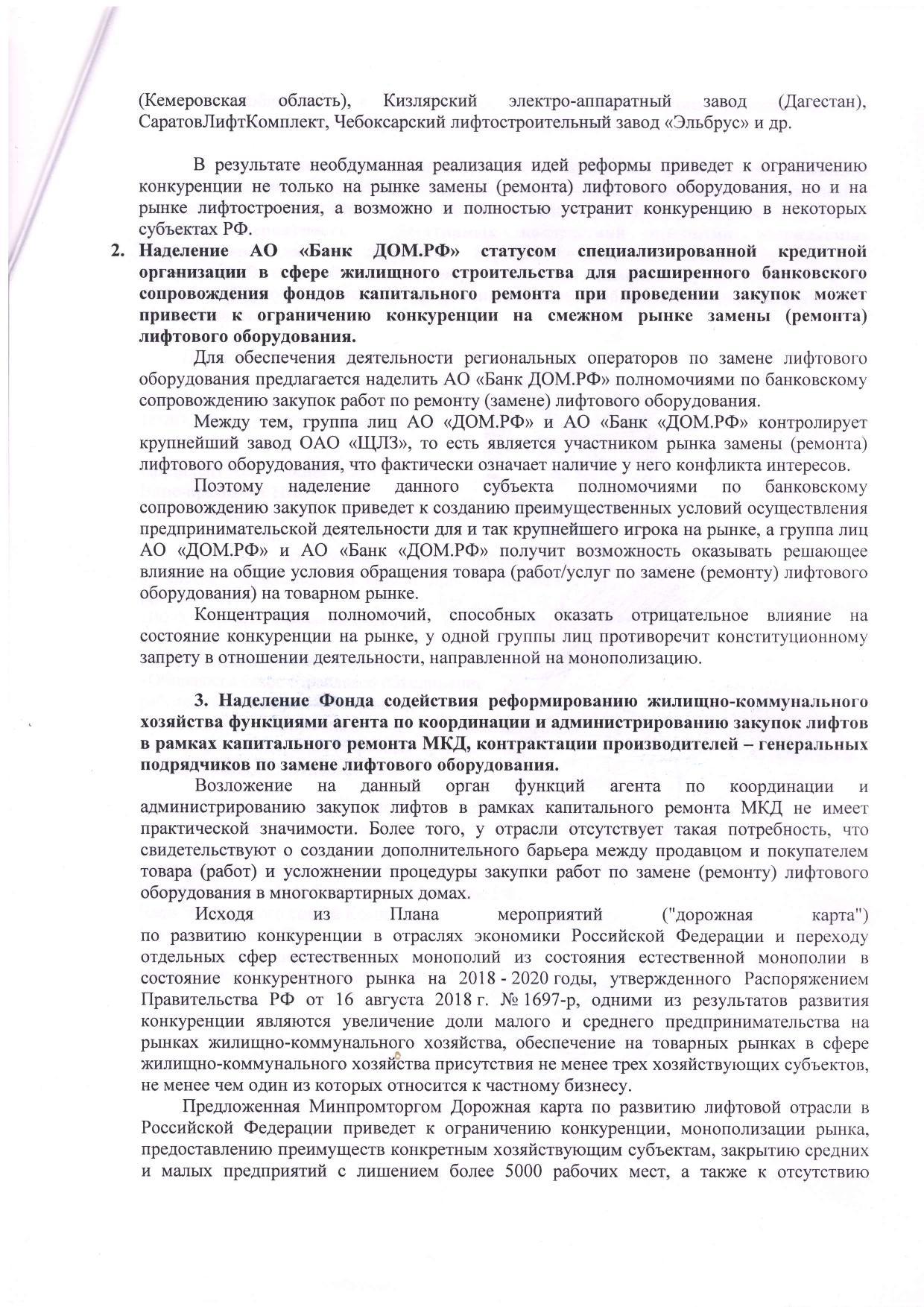 Национальный Лифтовый Союз предупредил Вице-премьера Мутко о возможных негативных последствиях консолидации лифтовой отрасли