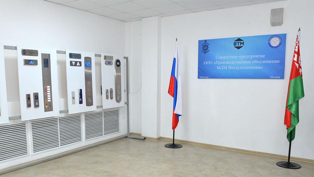 В Москве. презентовали  лифт совместного производства белорусского ОАО «Могилевлифтмаш» и российского АО «Воздухотехника»